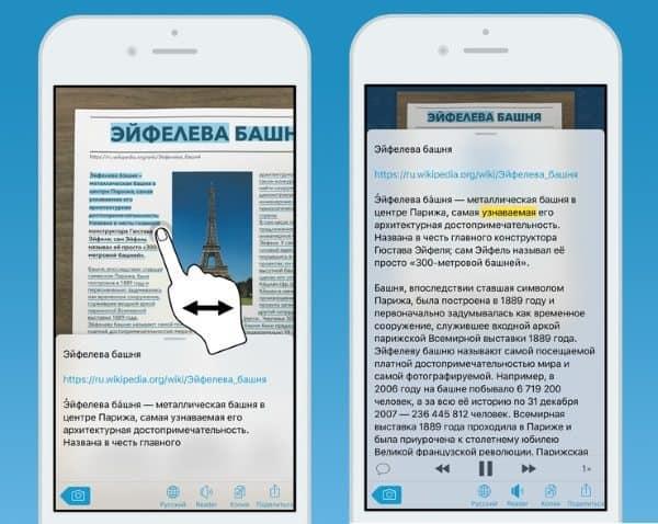 Prizmo Go — приложение для копирования текста из офлайновых источников