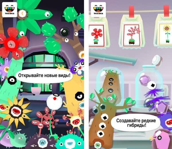 Toca Lab: Plants - приложение для юных садоводов