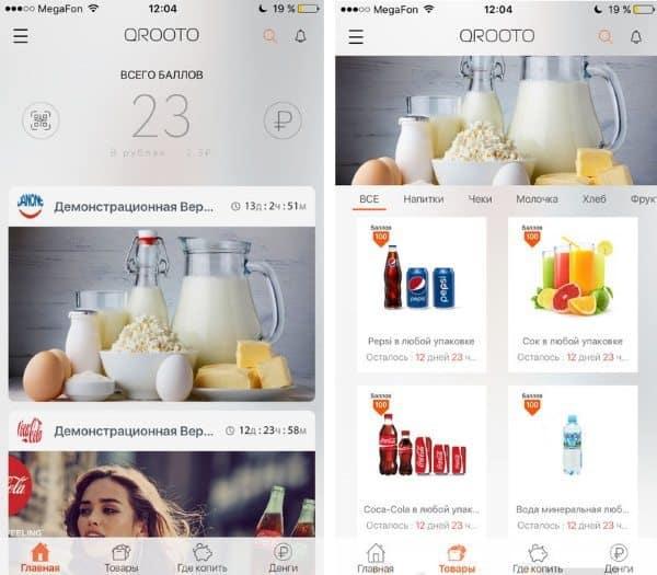 QROOTO - приложение для получения кэшбэка в продуктовых магазинах