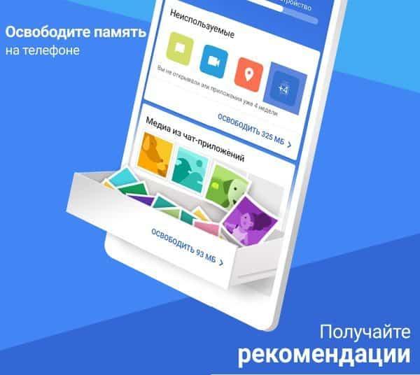 Files Go - фирменное приложение Google для управления файлами