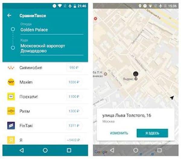 """""""Сравни Такси"""" - приложение для поиска минимальной стоимости поездки"""