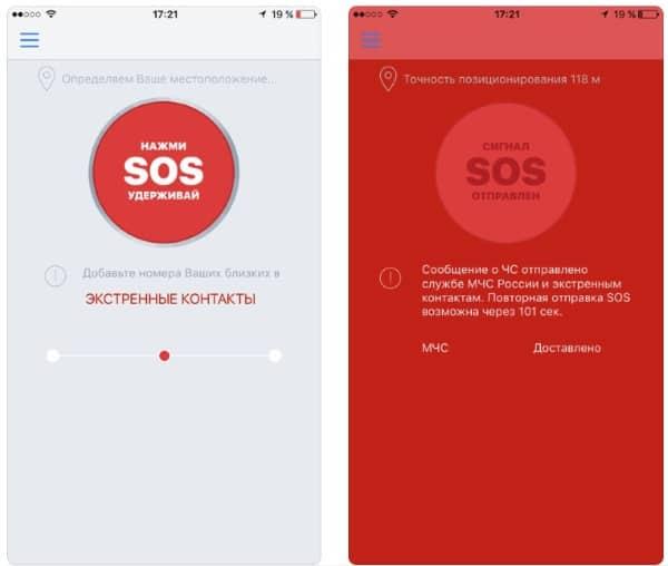 Мобильный спасатель - официальное приложение МЧС