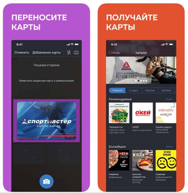 Кошелёк - приложение для хранения скидочных и бонусных карт