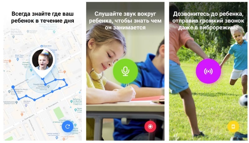 Find my Kids - приложение для родительского контроля