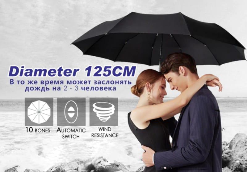 Большой зонт для двоих