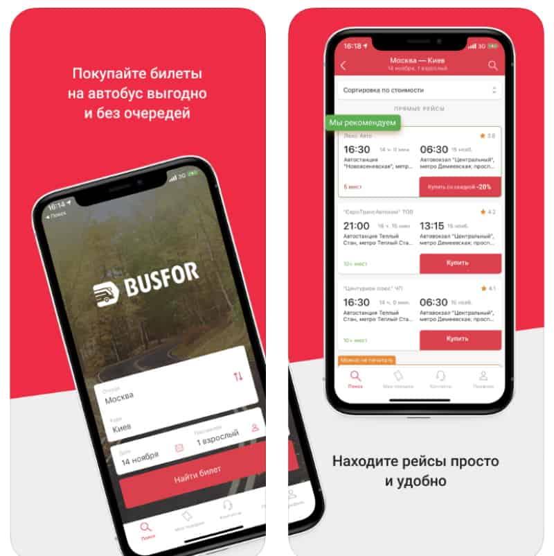 BUSFOR - приложение для поиска билетов на автобусы