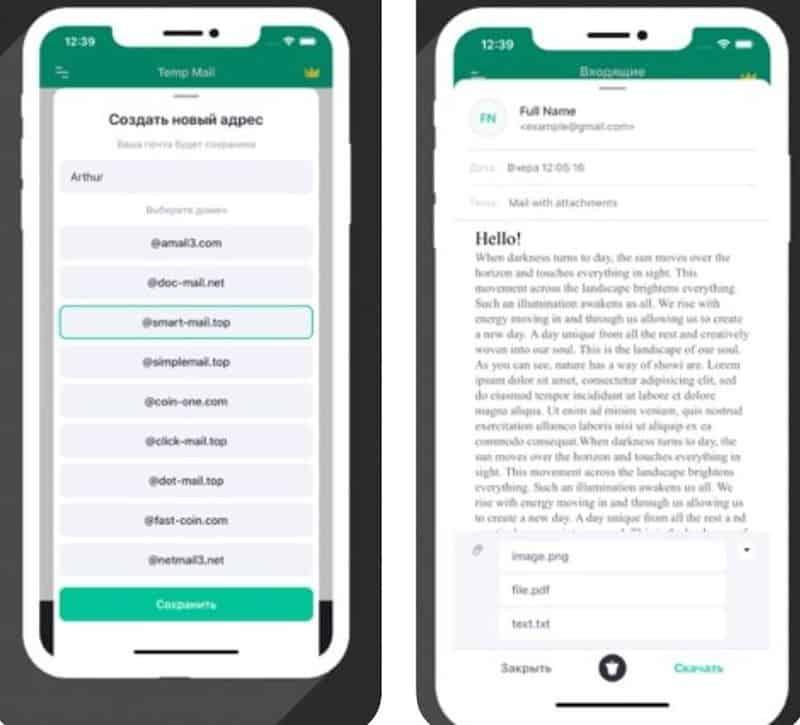 Temp Mail - приложение для создания временного почтового ящика