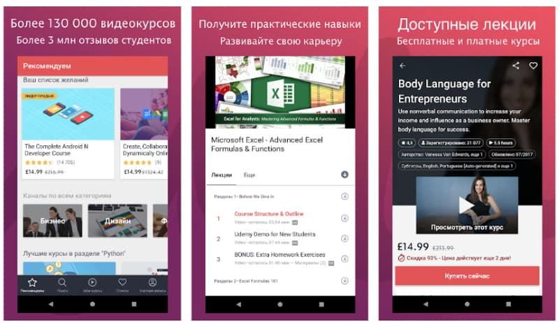 Udemy - приложение для самообразования