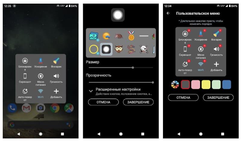 Assistive Touch - приложение для вызова плавающего меню