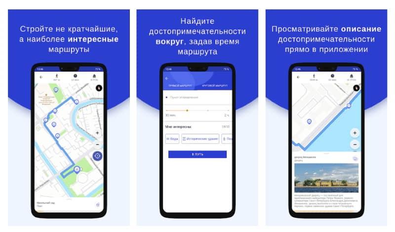 Sight Safari - навигационное приложение с режимом безопасных прогулок