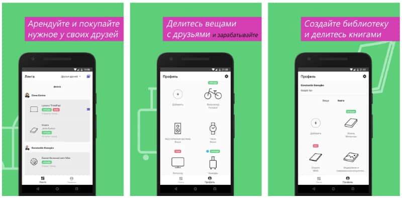 Keeple - приложение для обмена вещами