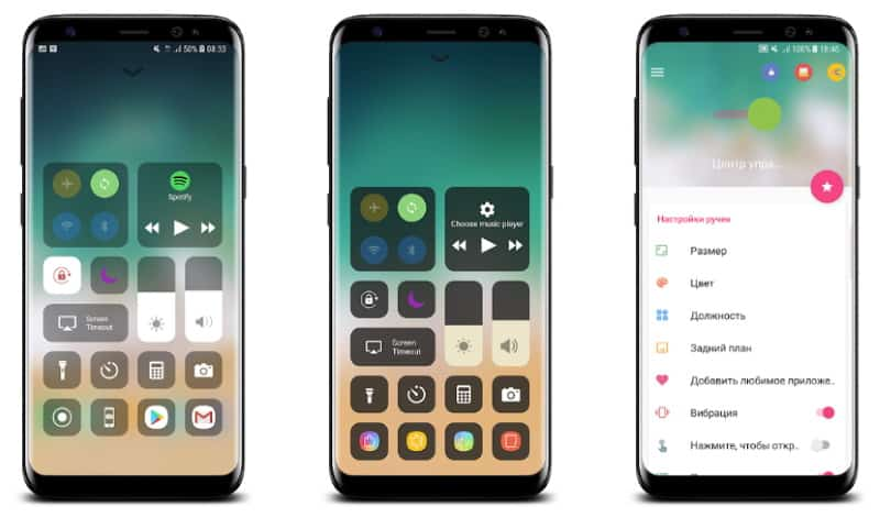 Центр управления iOS 13 — приложение для управления Android в стиле iPhone
