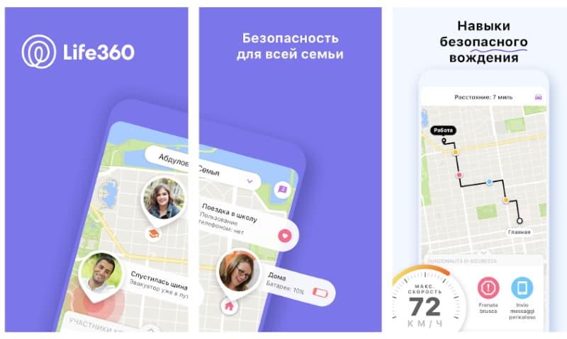 Life360 - приложение-локатор для отслеживания членов семьи