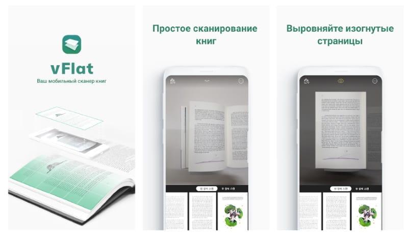 vFlat — приложение для сканирования книг