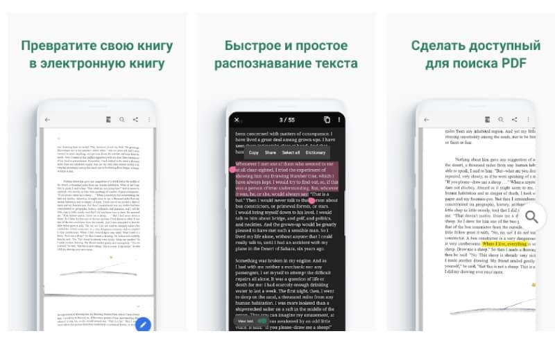 vFlat - приложение для сканирования книг