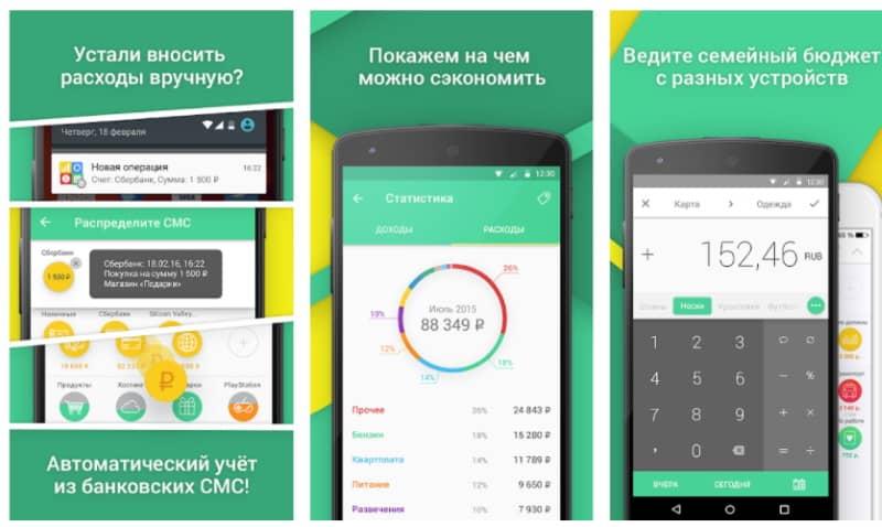 CoinKeeper - приложение для учёта семейных расходов