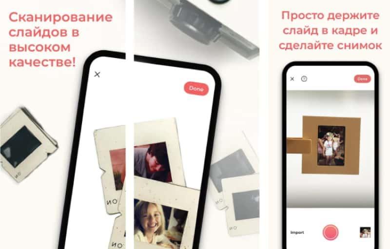 SlideScan - приложение для сканирования слайдов